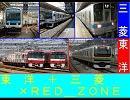 東洋+三菱×RED_ZONE