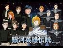TVアニメ「銀河英雄伝説」(第1期)ED「光の橋を越えて」フルコーラス「高音質(320kbps→192kbps)」Vocal 小椋佳