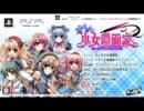 PSP用AVG『オレは少女漫画家』オープニングムービー