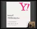 東京Node学園祭 2011 4/8