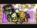 【初音ミク・鏡音リン】上海花茶館【オリジナル】 thumbnail