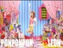 【Leon】 PONPONPON 【カバー】
