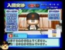【ゆっくり実況】縛って巨人を日本一にするpart14【パワプロ14決】 thumbnail
