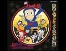 TVアニメ「忍者ハットリくん(1981年~1987)」ED「ねぇ ハットリくん」フルコーラス「高音質(320kbps→192kbps)」Vocal 大杉久美子