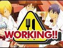 WORKING!!に混じっていつものようにLOVE&a