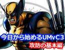 【攻略】今日から始める「ULTIMATE MARVEL VS. CAPCOM 3」:攻防の基本編