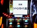 パチスロ エヴァンゲリオン ~真実の翼~ 1G連 レインボー次回予告 thumbnail