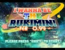 【プレイ動画】I wanna be the RUKIMIN !