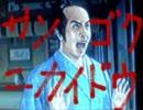 【三国志Ⅸ】サンゴクニカイドウ1【東方】