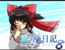【東方】東方日記8冊目【手書き】 thumbnail