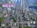 【迷/A列車9】 ニコニコ鉄道峰桜支社 海峡篇 第十軌道
