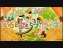 【鏡音レン・鏡音リン】宝石と謎とプリンセス【PV付きオリジナル】 thumbnail