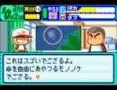【TASさんの休日】パワポケダッシュ part4