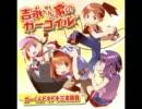 ドラマCD 「吉永さん家のガーゴイル」 ガーくんドキドキ三本勝負