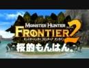 【MHF実況】桜的もんはん。【63狩り目】~バシューン!ガラガラガラ~