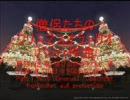 バッハ作曲「クリスマスオラトリオ」ラマ僧による合唱
