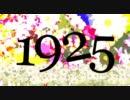 1925を歌ってみた verアホの坂田