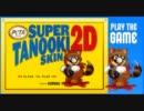 キチガイゲーム「MarioKillsTanuki」をプレイ