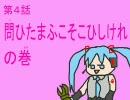 LOVE or DYE 護法少女ソワカちゃん第4話の歌 thumbnail