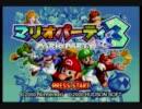 【みんなでニコニコ】マリオパーティ3【するはずだった】~前編~ thumbnail