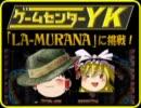 【ゲームセンターYKゆっくり課長の挑戦】LA-MULANAに挑戦 Part5 thumbnail