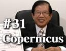 武田邦彦 『現代のコペルニクス』#31 コペルニクス訓練講座4「医療問題とコペルニクス」