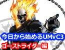 【攻略】今日から始める「ULTIMATE MARVEL VS. CAPCOM 3」:ゴーストライダー編