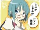 【ニコニコ動画】【まどか☆マギカ】さやかちゃんのピアノ講座【初心者向け】を解析してみた