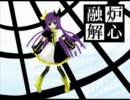 炉心融解【UTAUカバー】印音ヒナ修正版