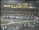 2011/11/20 帯広競馬11R ばんえいオークス thumbnail