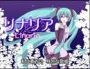 【歌ってみた】 リナリア 【piyo】