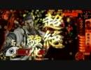 【戦国大戦】鍾馗の銃弾で極位維持を目指す【正一位】 その11 thumbnail