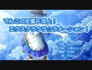 【ニコニコ動画】【ニコカラ】てんこの恋愛下克上! エクスクラクラ☆ラメーション!(OnVocal)を解析してみた