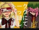 【青エク】アマイモン&しえみで リモコン【描いてみた】