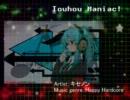 【東方音ゲー風アレンジ】Touhoumaniac!(合作)