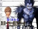 【ニコカラ】 「アニメ - Death Note」 ア