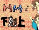 【手描きポケモン】下.剋.上(トウトウ)【替え歌】