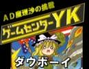 【GCYKゆっくり課長の挑戦 たまげーSP】ダウボーイに挑戦(FC版) thumbnail