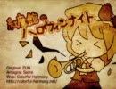 【東方アレンジ】紅魔館のハロウィンナイト (U.N.オーエン)【手描きPV付】 thumbnail
