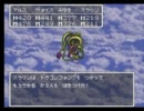 改造ドラクエ3(DQExtra2) しんりゅう戦1回目