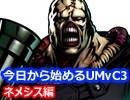 【攻略】今日から始める「ULTIMATE MARVEL VS. CAPCOM 3」:ネメシス T-型編