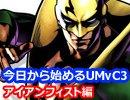 【攻略】今日から始める「ULTIMATE MARVEL VS. CAPCOM 3」:アイアンフィスト編