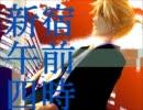 【鏡音レン】 新宿午前四時 【オリジナル曲】