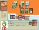 【ニコニコ動画】【MTG】東方永劫譚、第一話・魔理沙VS幽香【レガシー】を解析してみた