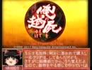 【PSP版俺屍】柊家の系譜【ゆっくり実況プレイ】其の一 修正版