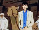 ルパン三世 TV SPEICIAL 「トワイライト☆ジェミニの秘密」