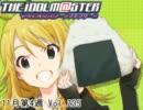 週刊アイドルマスターランキング11年11月第4週 thumbnail
