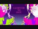 第100位:【初音ミク】ガチ百合の女王【それっぽいP】