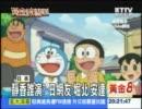 台湾ニュース 東森新聞 トヨタ ドラえもんCM thumbnail