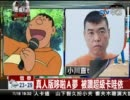 台湾ニュース 華視、中視 トヨタ ドラえもんCM thumbnail